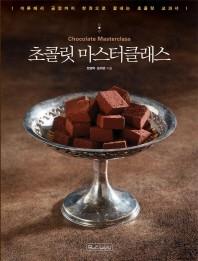 초콜릿 마스터클래스