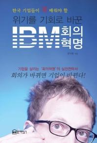 위기를 기회로 바꾼IBM 회의혁명