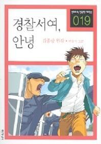 경찰서여 안녕(만화로 보는 한국문학 대표작선 19)
