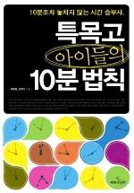 특목고 아이들의 10분 법칙 /새책수준  ☞ 서고위치:RG 1 *[구매하시면 품절로 표기 됩니다]