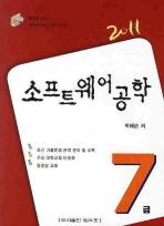 소프트웨어공학 7급(2011)(개정판 7판)