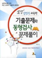 김인식 교육학 기출문제와 동형검사 문제풀이(ET)