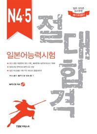 일본어능력시험 N4. 5(절대합격)(CD1장포함)