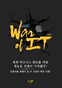 워 오브 아이티(War of IT)