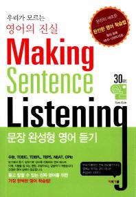문장 완성형 영어 듣기(Making Sentence Listening)
