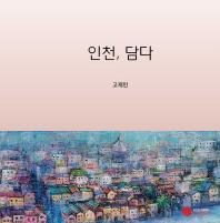 인천, 담다