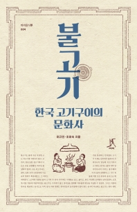 불고기, 한국 고기구이의 문화사(따비 음식학 4)