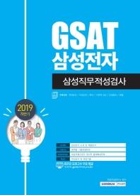 GSAT 삼성전자 삼성직무적성검사(2019 하반기)