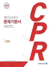 고등 수학 기하 문제기본서(2019)(메가스터디 CPR)