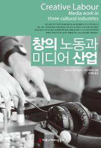 창의 노동과 미디어 산업
