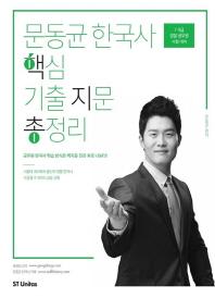 문동균 한국사 핵심 기출 지문 총정리(2017)