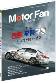 모터 팬(Motor Fan) 전륜 후륜 구동 기술적 배경과 본질(모터 팬 일러스트레이티드 27)