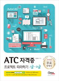 ATC 자격증 프로젝트 따라하기 1급 2급(3판)