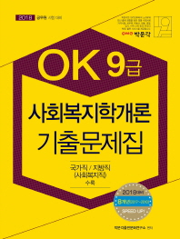 사회복지학개론 기출문제집(9급)(2018)(OK)