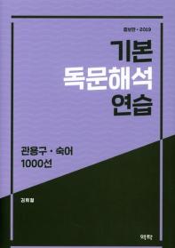 기본 독문해석 연습(관용구.숙어)1000선(2019)(증보판)(양장본 HardCover)