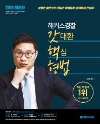 갓대환 핵심 형법 기본서(2019)(해커스 경찰)