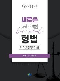형법 핵심지문총정리(새로쓴 로스쿨)(7판)