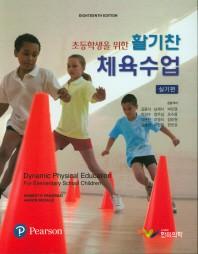 활기찬 체육수업(실기편)(초등학생을 위한)(18판)