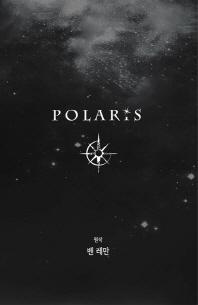 폴라리스(Polaris)
