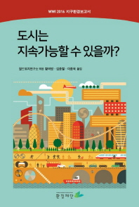 도시는 지속가능할 수 있을까?