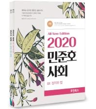 민준호 사회(2020)