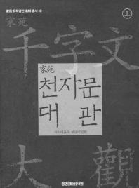 천자문 대관(상)(가원 유학경전 이해 총서 10)