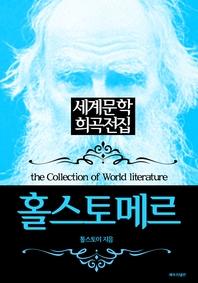 홀스토메르 (세계문학희곡전집 시리즈)