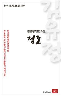 김유정 단편소설 정조(한국문학전집 199)