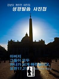 성경말씀 사진첩