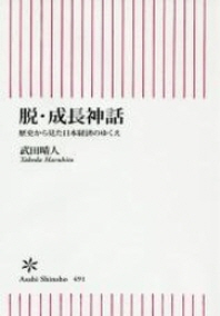 [해외]脫.成長神話 歷史から見た日本經濟のゆくえ