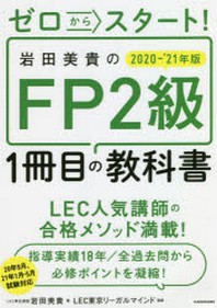 ゼロからスタ-ト!岩田美貴のFP2級1冊目の敎科書 2020-'21年版