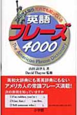 アメリカ人ならだれでも知っている英語フレ-ズ4000 (정)새책수준 [일본서적]   ☞ 서고위치:SV 1  *[구매하시면 품절로 표기 됩니다]