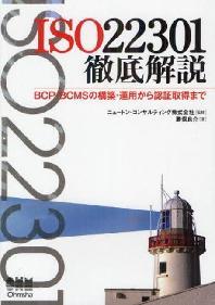 ISO22301徹底解說 BCP.BCMSの構築.運用から認證取得まで