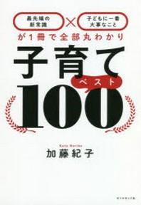 [해외]子育てベスト100 最先端の新常識×子どもに一番大事なことが1冊で全部丸わかり