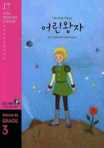 어린왕자(900WORDS GRADE. 3)(CD1장포함)(YBM READING LIBRARY 17)