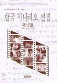 한국 시나리오 선집. 15(1997년도 작품)