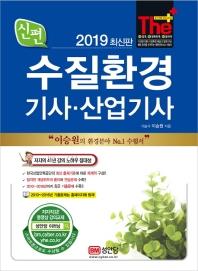 신편 수질환경기사 산업기사(2019)(개정판 6판)