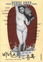 비너스의 유혹: 성형수술의 역사