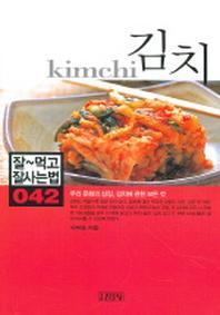 김치(잘먹고 잘사는 법 42)