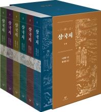 삼국지 세트(개정판)(전6권)