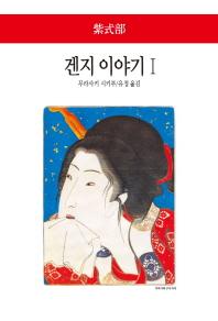 겐지 이야기. 1(월드북 237)