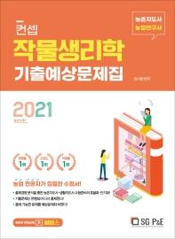 작물생리학 기출예상문제집(2021)(컨셉)