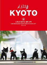 시크릿 교토 KYOTO
