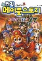 메이플 스토리 오프라인 RPG. 27