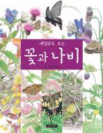 세밀화로 보는 꽃과 나비(권혁도 세밀화 그림책 3)(양장본 HardCover)