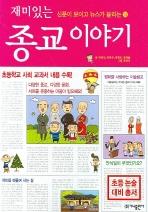 재미있는 종교 이야기(신문이 보이고 뉴스가 들리는 14)