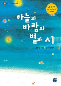 하늘과 바람과 별과 시(3판)(청소년을 위한 한국문학선 2)