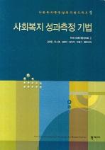 사회복지 성과측정 기법(사회복지행정 실천기법 시리즈 1)