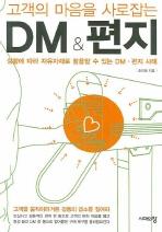 DM & 편지(고객의 마음을 사로잡는)(개정판)
