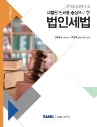 법인세법(2019)(대법원 판례를 중심으로 한)(개정증보판)(양장본 HardCover)